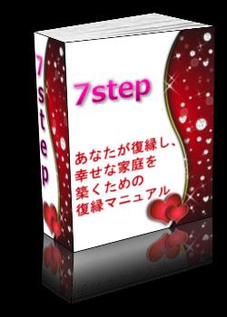7つのステップでもう一度好きにさせる方法、復縁マニュアル